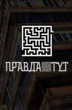 Кабельний телеканал з Вишневого «Правда тут» стане супутниковим.