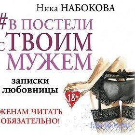 Ника Набокова – вся правда в двух переплетах