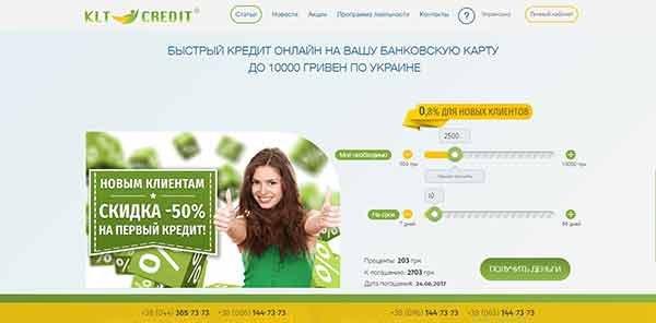 Новые акции, скидки и спецпредложения от компании «КЛТ КРЕДИТ»